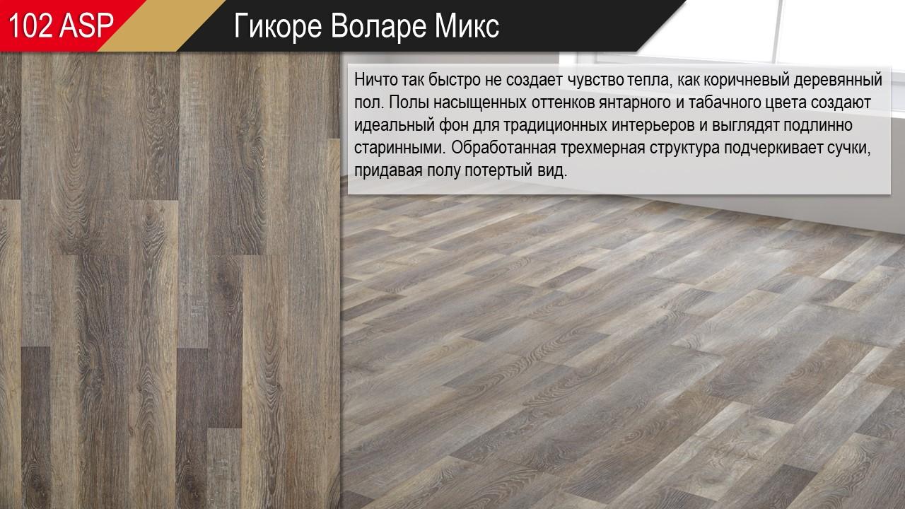 Дизайны микс - декор 102 ASP