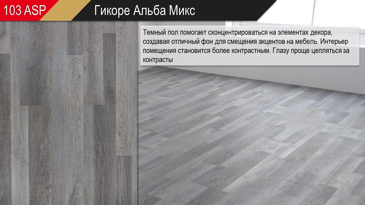 Дизайны микс - декор 103 ASP