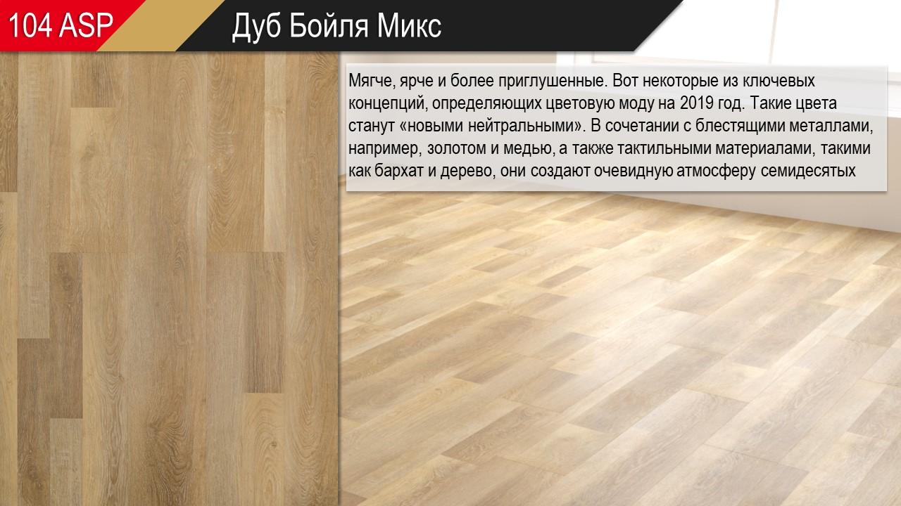 Дизайны мик - декор 104 ASP