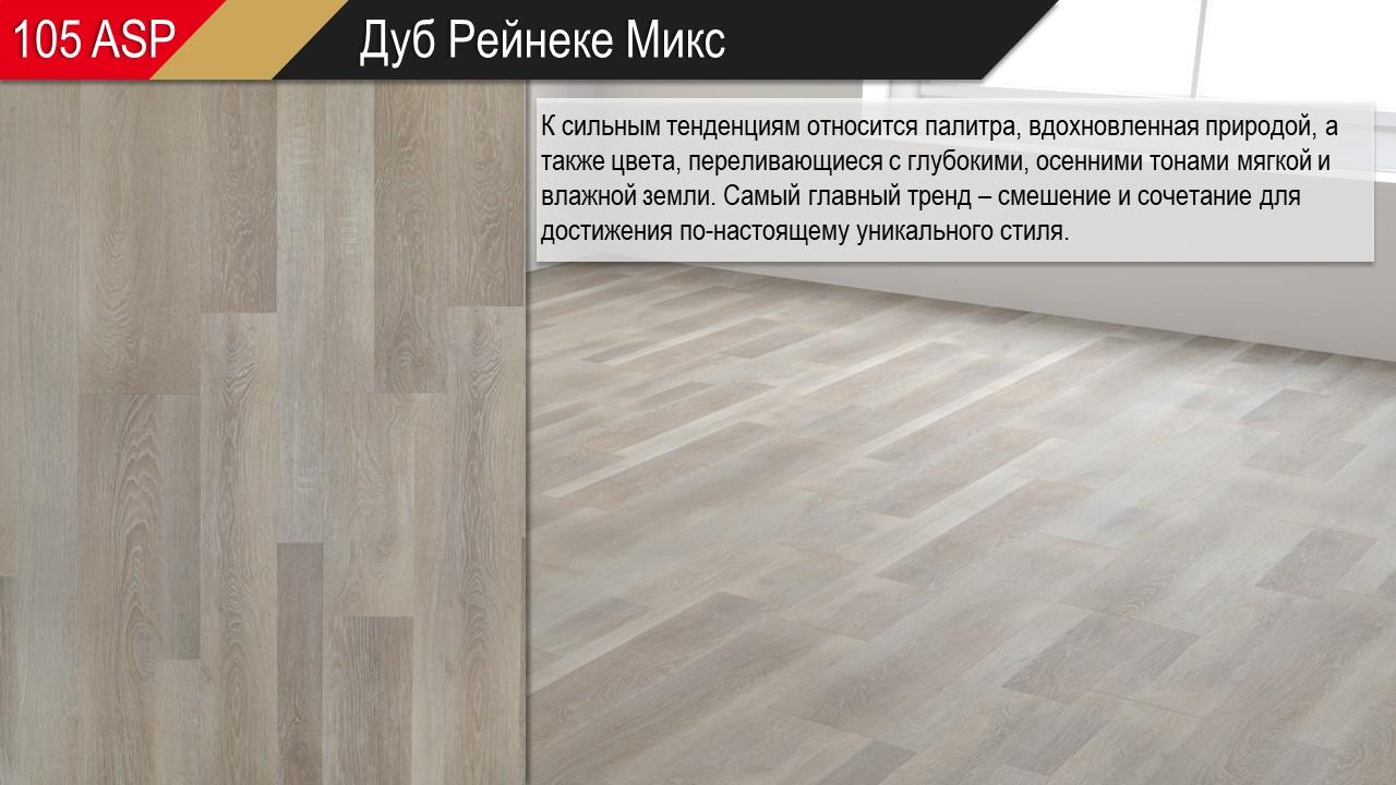 Дизайны микс Art Stone - декор 105 ASP