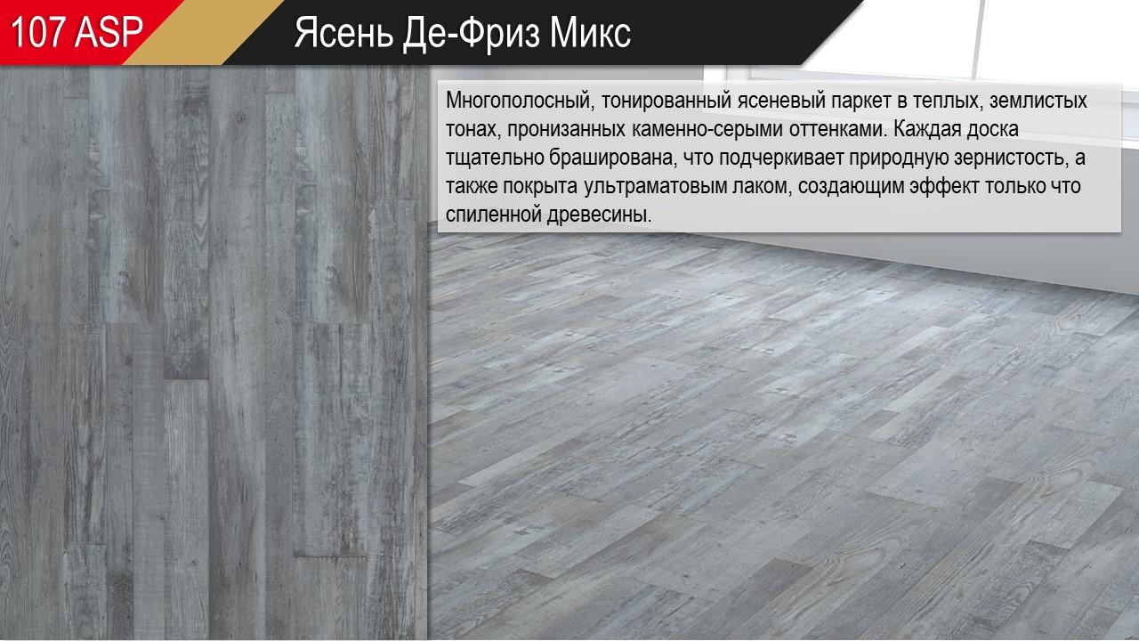 Дизайны микс - декор 107 ASP