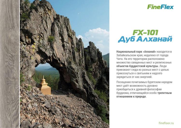 Fine Flex Wood FX-101 Дуб Алханай