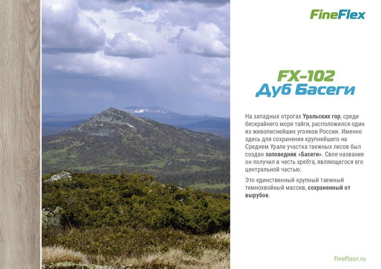 Fine Flex Wood FX-102 Дуб Басеги