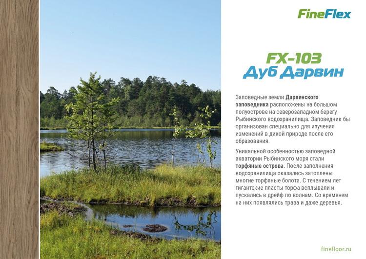 Fine Flex Wood FX-103 Дуб Дарвин
