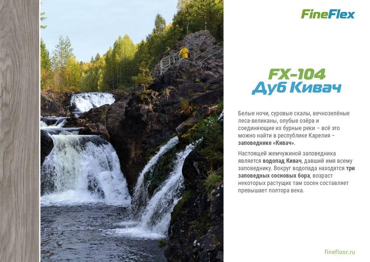 Fine Flex Wood FX-104 Дуб Кивач