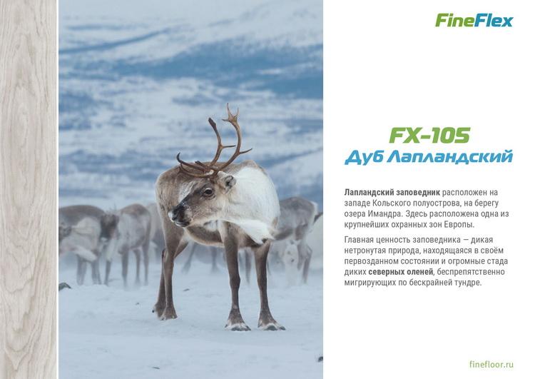 Fine Flex Wood FX-105 Дуб Лапландский