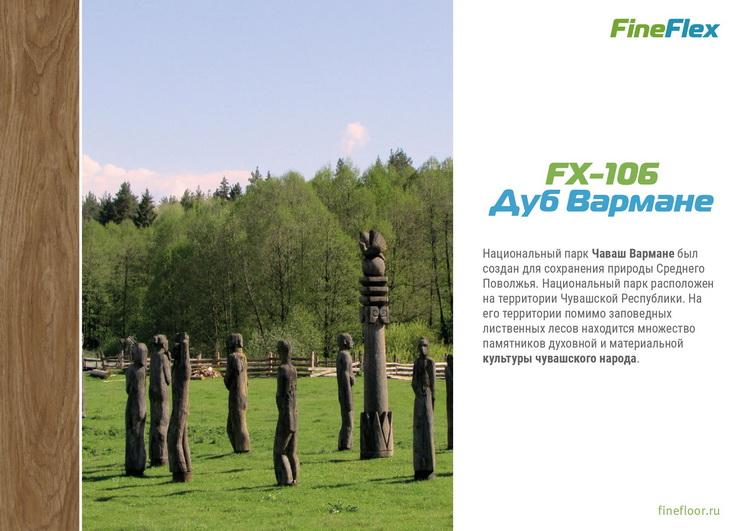Fine Flex Wood FX-106 Дуб Вармане