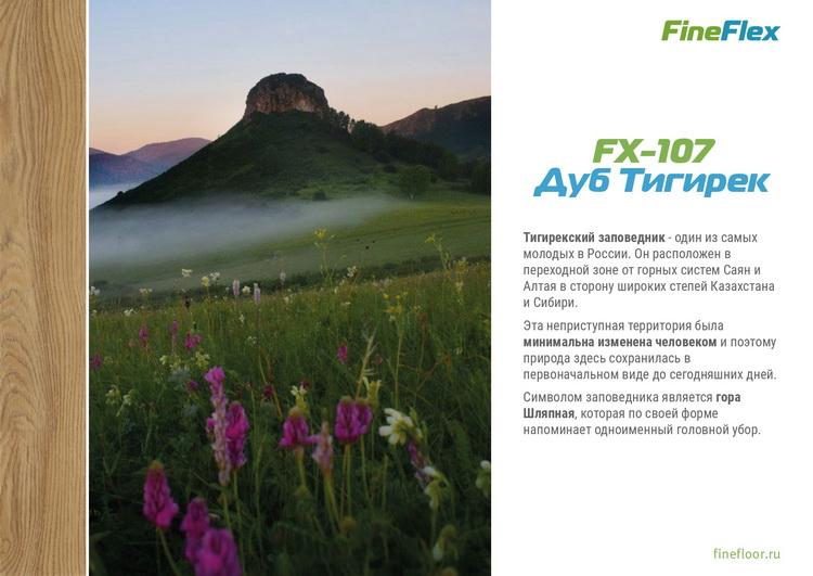 Fine Flex Wood FX-107 Дуб Тигирек