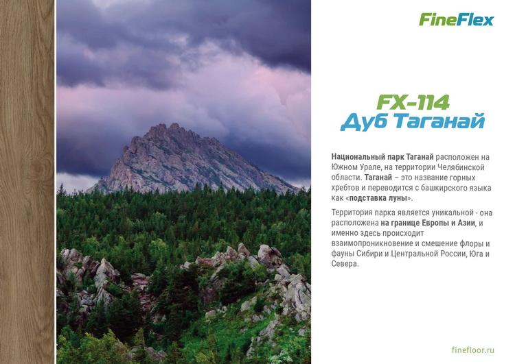 Файн Флекс Wood FX-114 Дуб Таганай