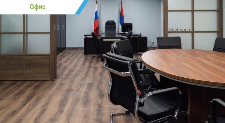 ПВХ плитка Fine Flex в офисе